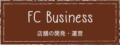 FCビジネス