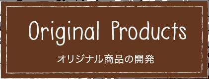 オリジナル商品の開発
