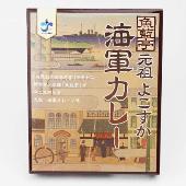 横須賀の老舗 魚藍亭 元祖よこすか海軍カレー 10箱セット