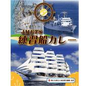 JMETS 練習船カレー 200g