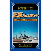 記念艦三笠 三笠チョコクランチ3箱セット