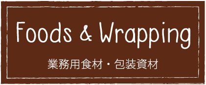 FoodsAndWrapping